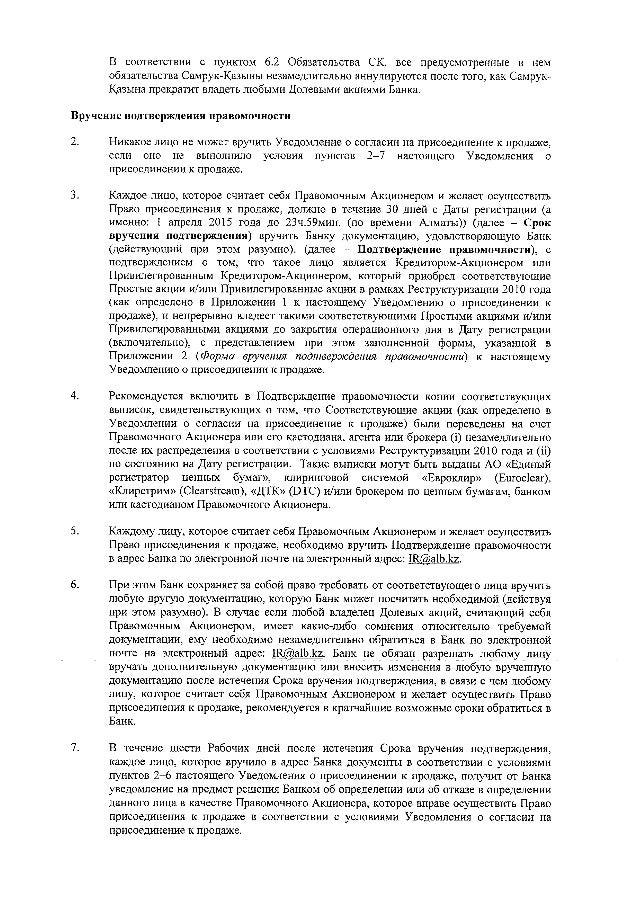В соответствии с Пунктом 6.2 Обязательства СК,  все предусмотренные в нем обязательства Самрук-Казыньт незамедлительно анн...