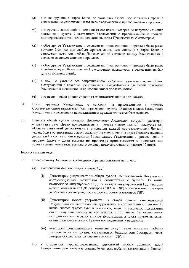 14.  15.  (а) оно не вручено в адрес Банка до истечения Срока осуществления права в соответствии с условиями настоящего Ув...