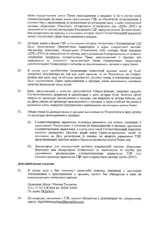 19.  20.  21.  22.  путем осуществления своего Права присоединения к продаже;  и (11) в случае когда соответствующие Долев...