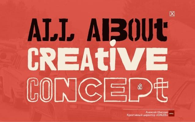 all about Creative  Concept X Алексей Илюхин Креативный директор «DALEE»