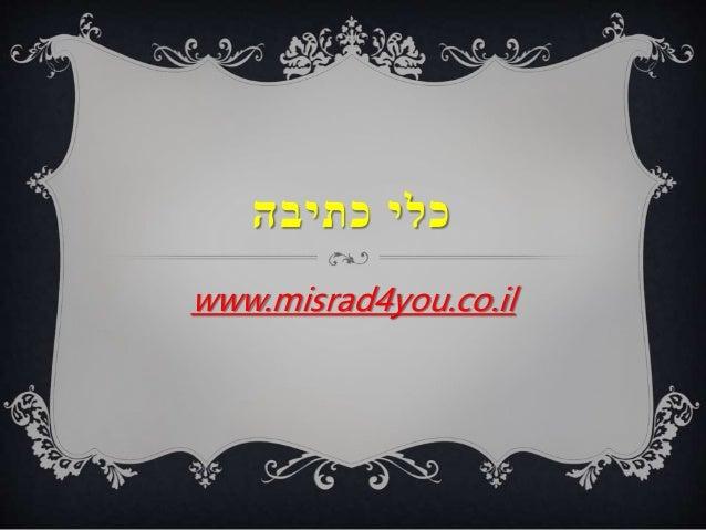 כתיבה כלי www.misrad4you.co.il