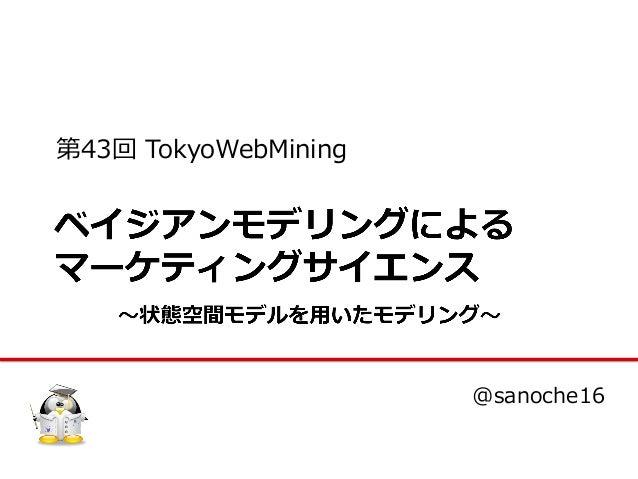 第43回 TokyoWebMining @sanoche16 1