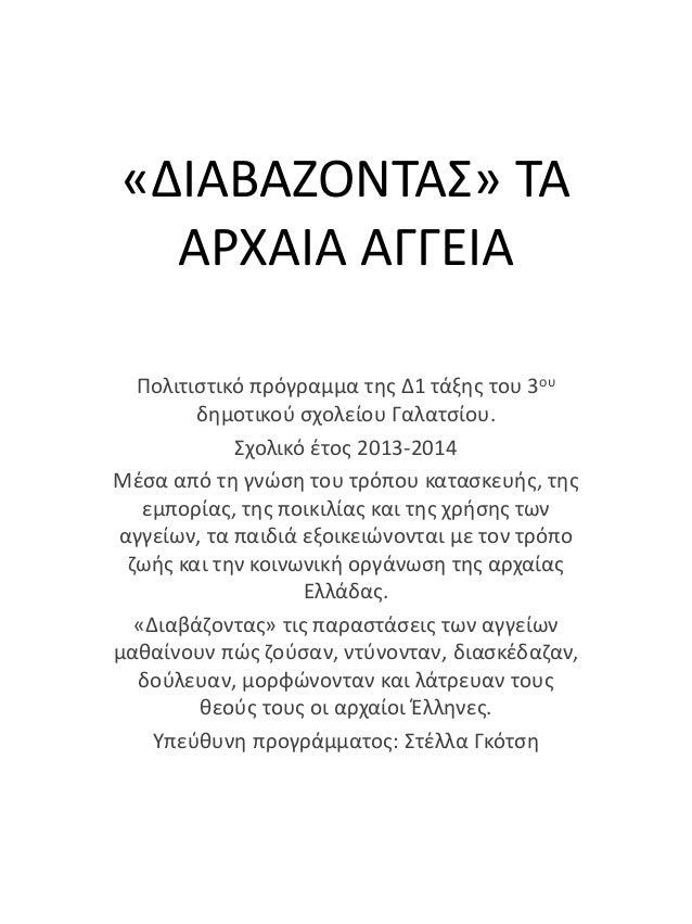 «ΔΙΑΒΑΖΟΝΤΑΣ» ΤΑ ΑΡΧΑΙΑ ΑΓΓΕΙΑ Πολιτιστικό πρόγραμμα της Δ1 τάξης του 3ου δημοτικού σχολείου Γαλατσίου. Σχολικό έτος 2013-...