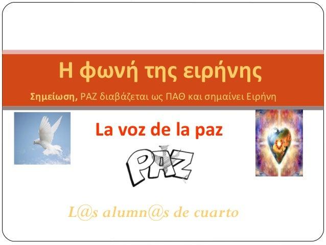 Σημείωση, PAZ διαβάζεται ως ΠΑΘ και σημαίνει Ειρήνη La voz de la paz Η φωνή της ειρήνης L@s alumn@s de cuarto