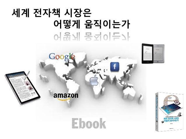 세계 전자책 시장은 어떻게 움직이는가