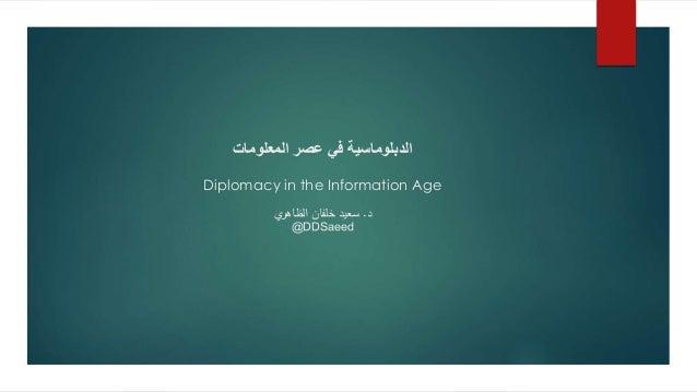 المعلومات عصر في الدبلوماسية Diplomacy in the Information Age د.يالظاهر خلفان سعيد @DDSaeed