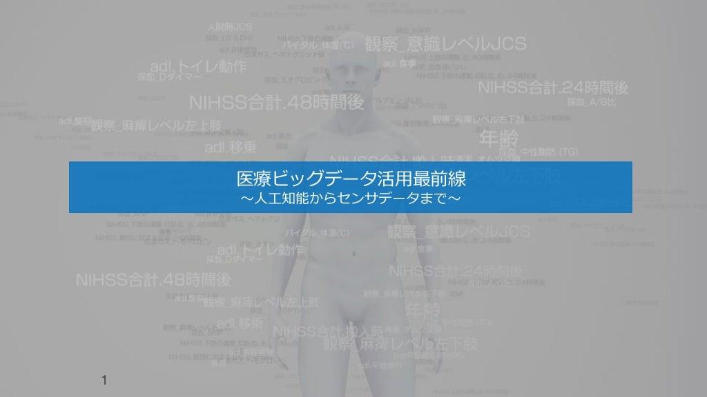 医療ビッグデータ勉強会プレゼン公開版