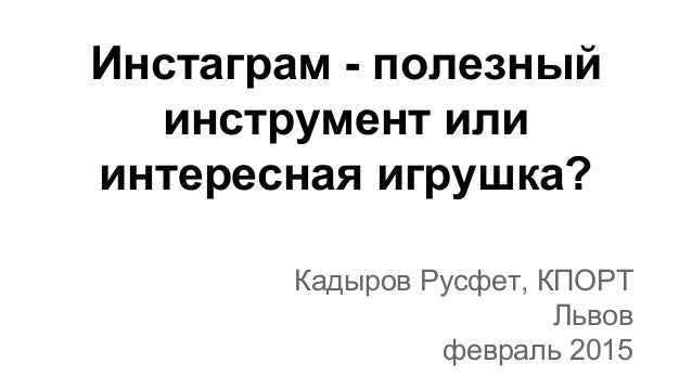 Инстаграм - полезный инструмент или интересная игрушка? Кадыров Русфет, КПОРТ Львов февраль 2015