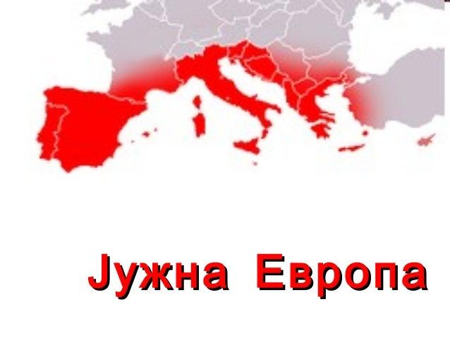 Јужна ЕвропаЈужна Европа