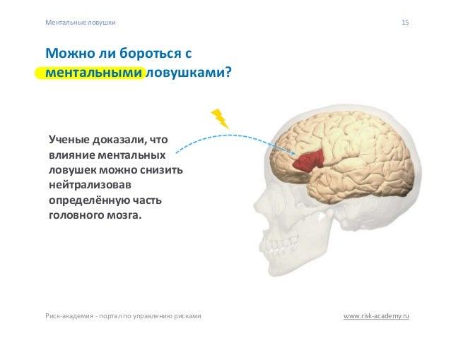 www.risk-academy.ru Можно ли бороться с ментальными ловушками? Ментальные ловушки Риск-академия - портал по управлению рис...
