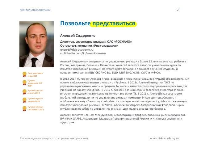 www.risk-academy.ru Алексей Сидоренко - специалист по управлению рисками с более 12 летним опытом работы в России, Австрал...