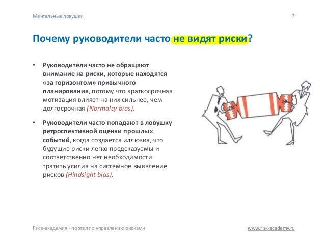www.risk-academy.ru Ментальные ловушки Риск-академия - портал по управлению рисками 7 • Руководители часто не обращают вни...