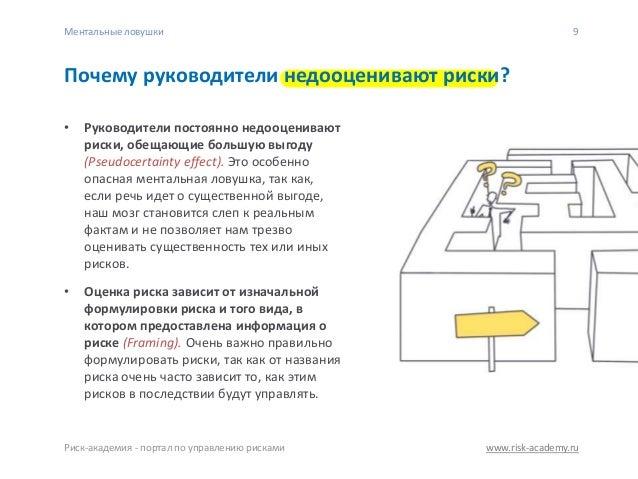 www.risk-academy.ru Ментальные ловушки Риск-академия - портал по управлению рисками 9 • Руководители постоянно недооценива...