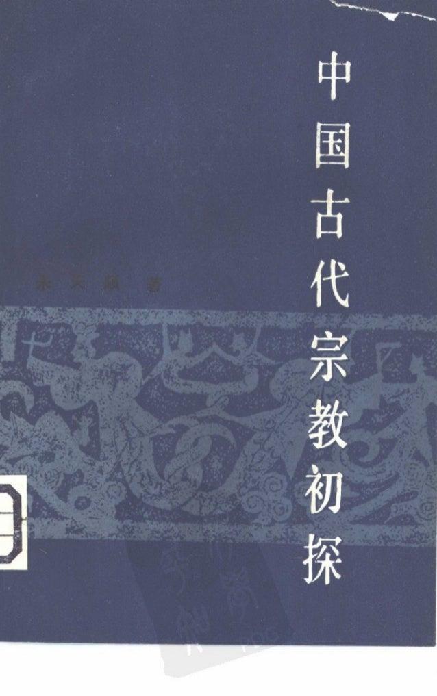 [General Information] 书名=中国古代宗教初探 作者=朱天顺著 页数=312 SS号=10507512 出版日期=1982年07月第1版