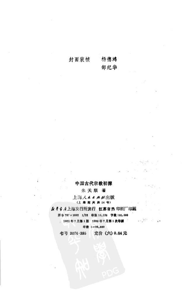 《中国古代宗教初探》作者:朱天顺著 Slide 3