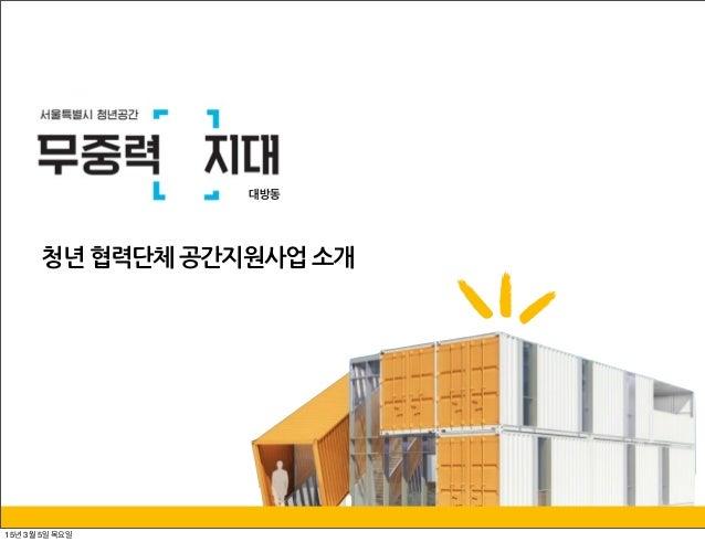 대방동 청년 협력단체 공간지원사업 소개 15년 3월 5일 목요일