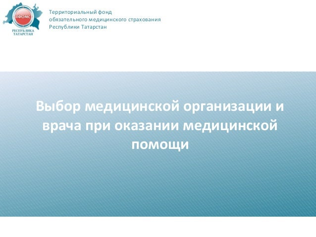 Выбор медицинской организации и врача при оказании медицинской помощи Территориальный фонд обязательного медицинского стра...
