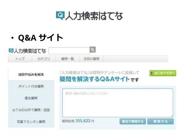 • Q&A サイト