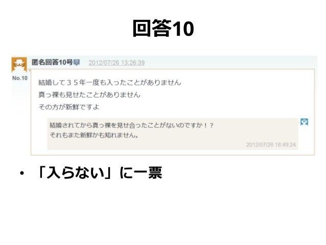 回答10 • 「入らない」に一票