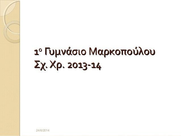11οο Γυμνάσιο ΜαρκοπούλουΓυμνάσιο Μαρκοπούλου Σχ. Χρ. 2013-14Σχ. Χρ. 2013-14 24/6/2014
