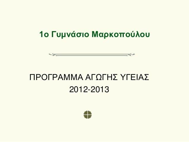 1ο Γυμνάσιο Μαρκοπούλου ΠΡΟΓΡΑΜΜΑ ΑΓΩΓΗΣ ΥΓΕΙΑΣ 2012-2013