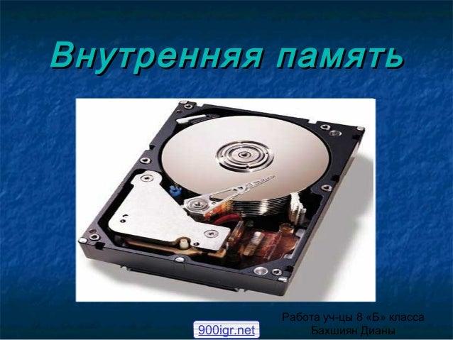 Внутренняя памятьВнутренняя память Работа уч-цы 8 «Б» класса Бахшиян Дианы900igr.net
