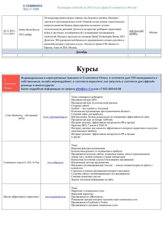 Календарь событий на 2015 год в сфере E-commerce в России 26.11.2015 - 27.11.2015 Online Retail Russia 2015 ноябрь XI межд...