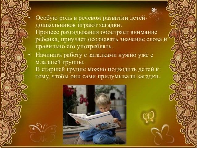 особенности знакомств дошкольника с литературой