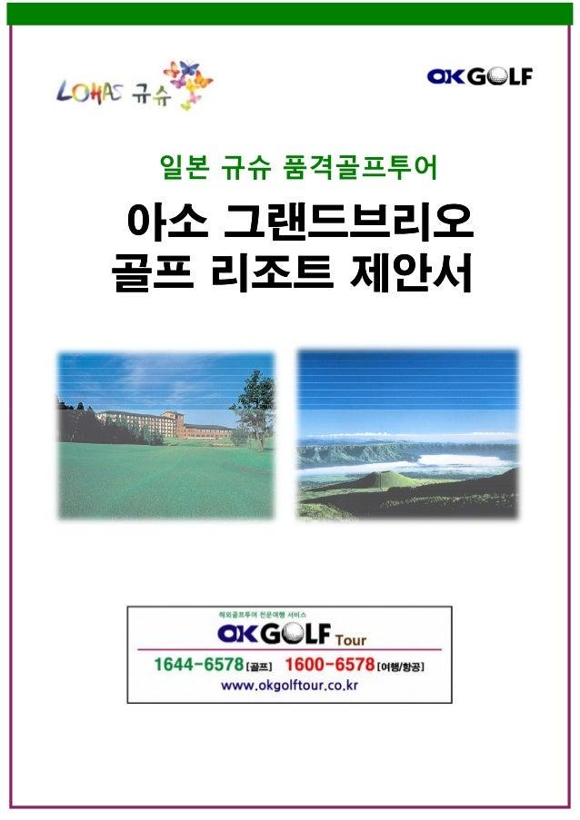 일본 규슈 품격골프투어 아소아소 그랜드브리오그랜드브리오 골프골프 리조트리조트 제안서제안서