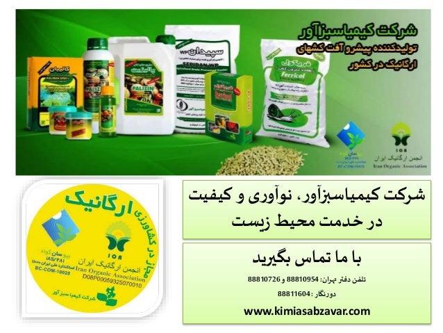 بگیریدتماس ما با انرته دفتر تلفن:88810954و88810726 نگارردو:88811604 www.kimiasabzavar.com کی ...