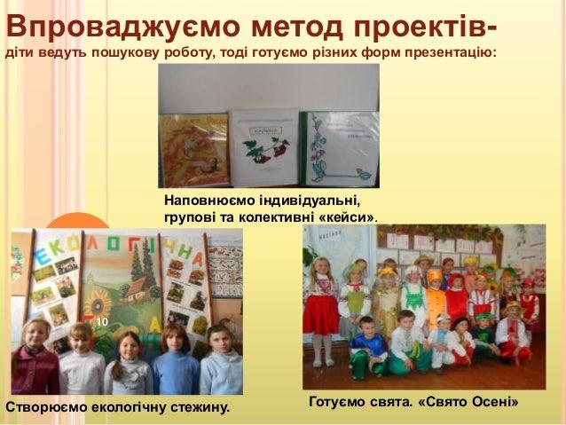 Впроваджуємо метод проектів- діти ведуть пошукову роботу, тоді готуємо різних форм презентацію: Наповнюємо індивідуальні, ...