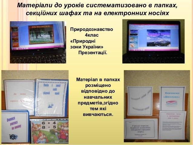 Матеріали до уроків систематизовано в папках, секційних шафах та на електронних носіях Природознавство 4клас «Природні зон...