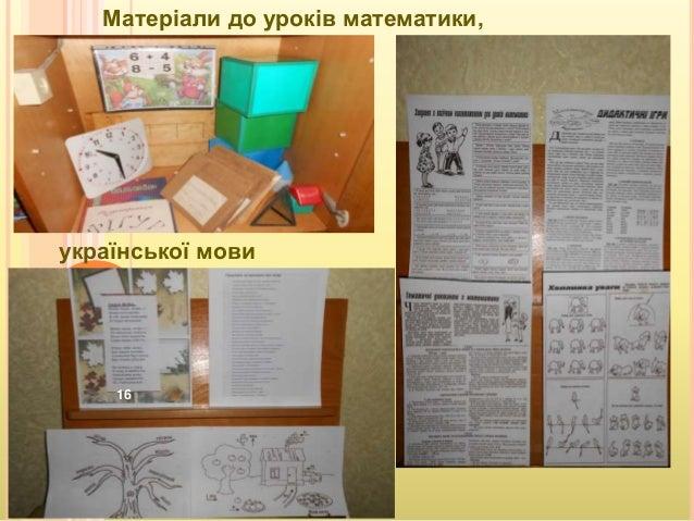 Матеріали до уроків математики, української мови 16