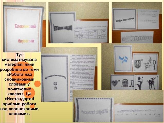 Тут систематизувала матеріал, який розробила до теми «Робота над словниковими словами у початкових класах». Це «Нестандарт...