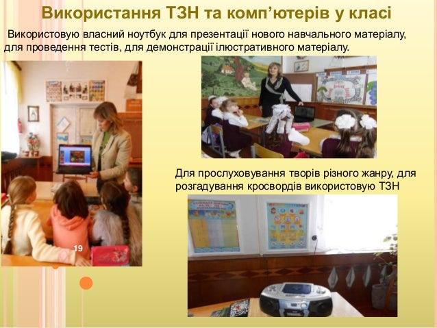 Використання ТЗН та комп'ютерів у класі Використовую власний ноутбук для презентації нового навчального матеріалу, для про...