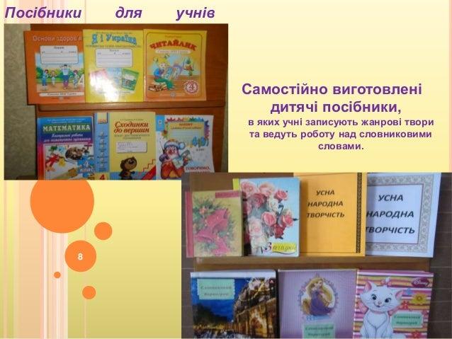 Посібники для учнів Самостійно виготовлені дитячі посібники, в яких учні записують жанрові твори та ведуть роботу над слов...