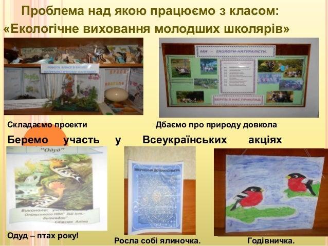 Проблема над якою працюємо з класом: «Екологічне виховання молодших школярів» Складаємо проекти Дбаємо про природу довкола...