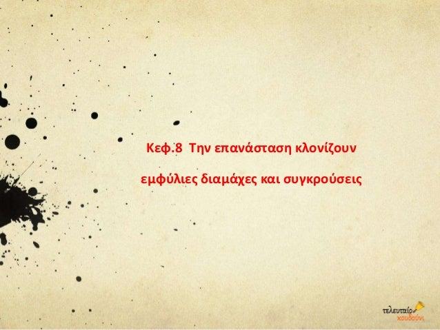 Κεφ.8 Την επανάσταση κλονίζουν εμφύλιες διαμάχες και συγκρούσεις