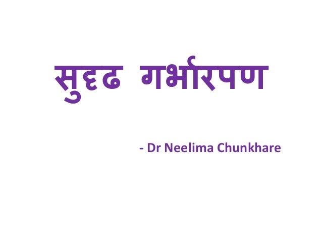 सुदृढ गर्भारपण - Dr Neelima Chunkhare