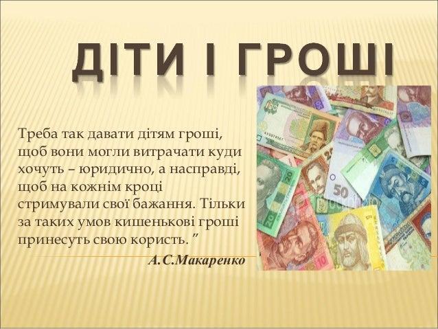 Треба так давати дітям гроші, щоб вони могли витрачати куди хочуть – юридично, а насправді, щоб на кожнім кроці стримували...