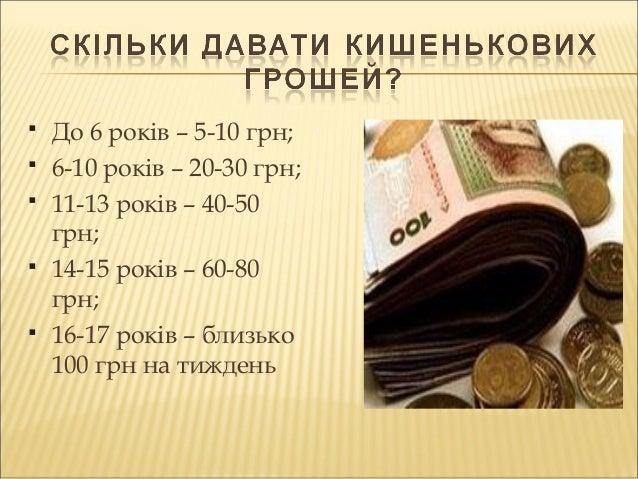 Діти і гроші Slide 3