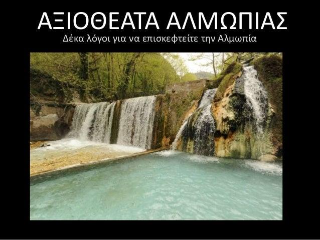 ΑΞΙΟΘΕΑΤΑ ΑΛΜΩΠΙΑΣΔέκα λόγοι για να επισκεφτείτε την Αλμωπία