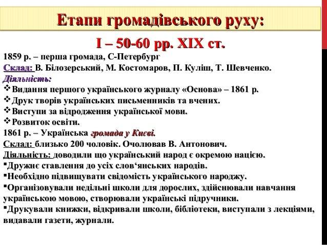 Картинки по запросу київська громада 1861 р