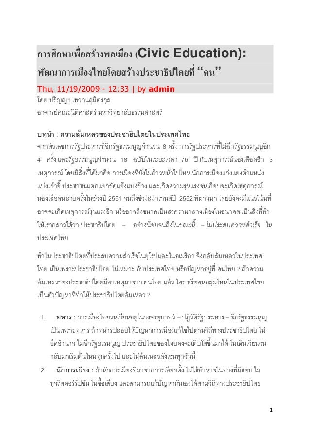 """1 การศึกษาเพื่อสร้างพลเมือง (Civic Education): พัฒนาการเมืองไทยโดยสร้างประชาธิปไตยที่""""คน"""" Thu, 11/19/2009 - 12:33   by adm..."""