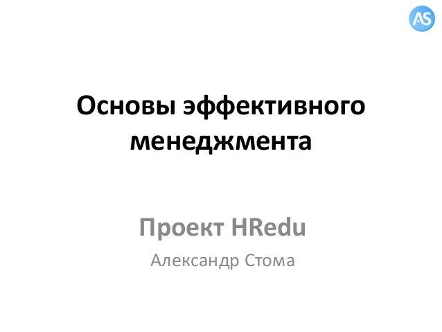 Основы эффективного менеджмента Проект HRedu Александр Стома
