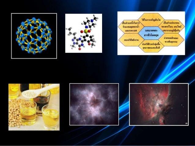 วัตถุประสงค์ของการศึกษาค้นคว้า เพื่อศึกษำและดำเนินกำรเกี่ยวกับโมเลกุลของสำรในอวกำศ •
