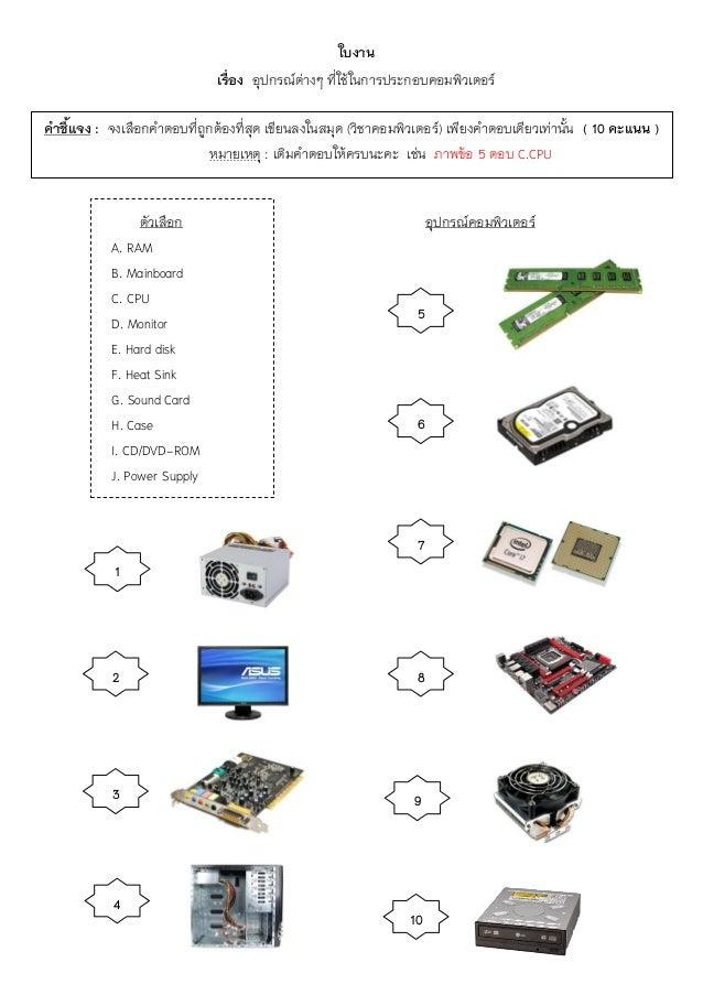 ใบงาน เรื่อง อุปกรณ์ที่ใช้ในการประกอบคอมพิวเตอร์
