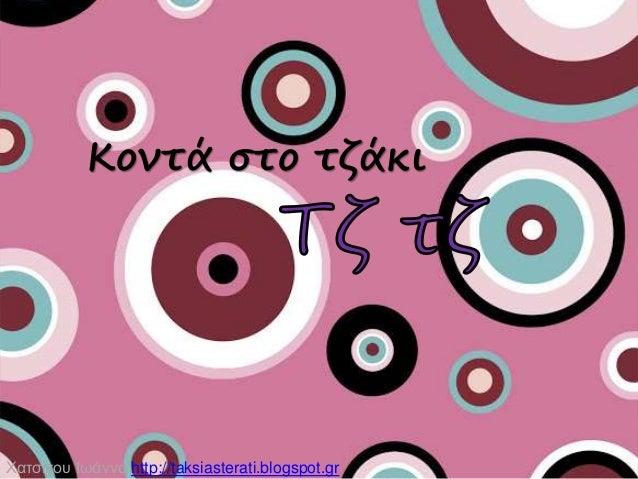 Κοντά στο τζάκι Χατσίκου Ιωάννα http://taksiasterati.blogspot.gr