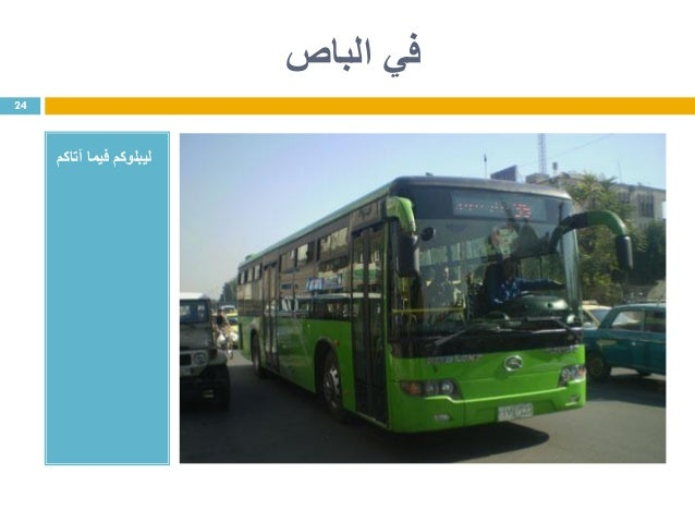الباص في آتاك فيما ليبلوكمم 24