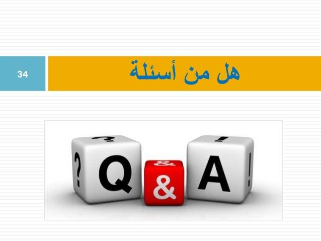 أسئلة من هل34
